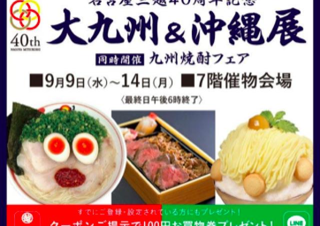 佐賀牛、さば寿司、八女抹茶パフェ、九州&沖縄グルメを食べ尽くそう!