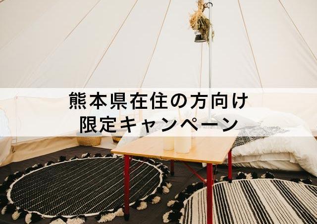 手ぶらグランピングをお得に楽しもう。 熊本県民向けキャンペーン