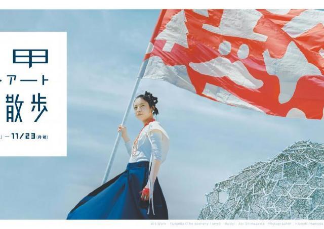 神戸市内15か所がアートで彩られる「六甲ミーツ・アート 芸術散歩2020」