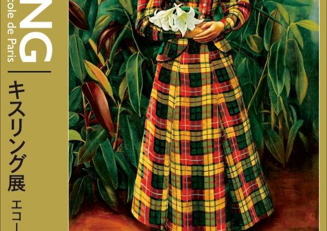 エコール・ド・パリを代表する画家「キスリング」の画業をたどる特別展