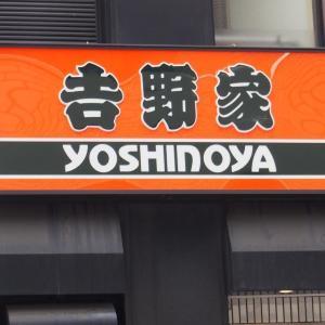 牛丼の好きなトッピングは? 吉野家従業員3000人以上が選んだランキングを発表!