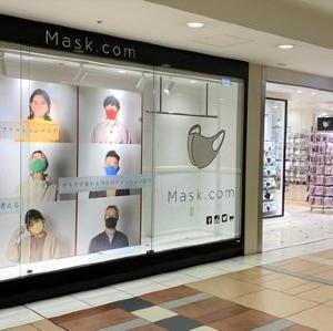 200種以上のマスクがズラリ! イオングループが東京駅に「マスク専門店」オープン
