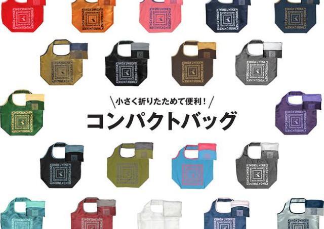 【エコバッグ】全20色でカラバリ豊富 紀ノ国屋の「コンパクトバッグ」は買い!