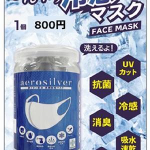 自販機でマスク販売 冷却状態で買えるよ。