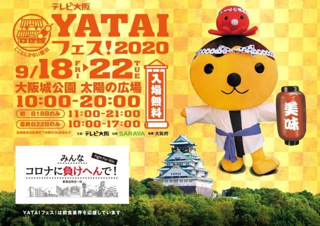 今年も全国からおいしい屋台が大阪城公園に集合