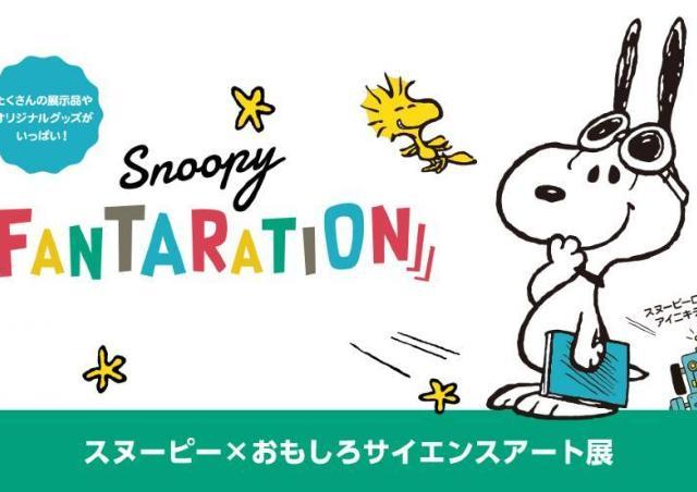 スヌーピーと科学がコラボ! 大阪でサイエンスアート展はじまる