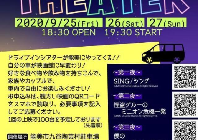 能美でドライブインシアターイベント 「SING」など上映