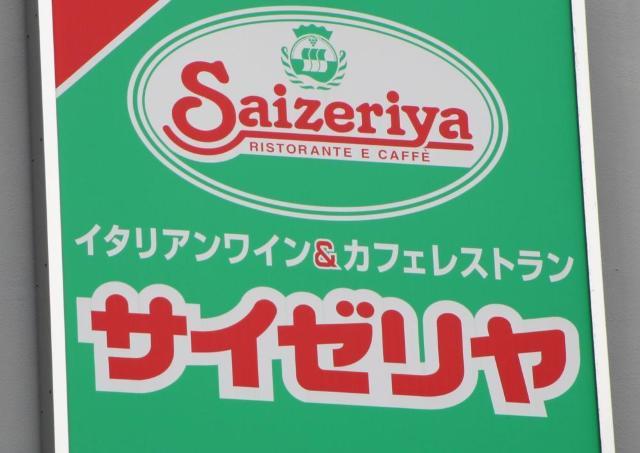 サイゼ凄いな。 渡辺直美が「毎日食える」デザート、SNSでも好評だった。