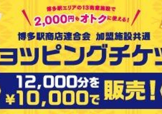 2000円もおトク!博多駅エリアで使えるショッピングチケット販売