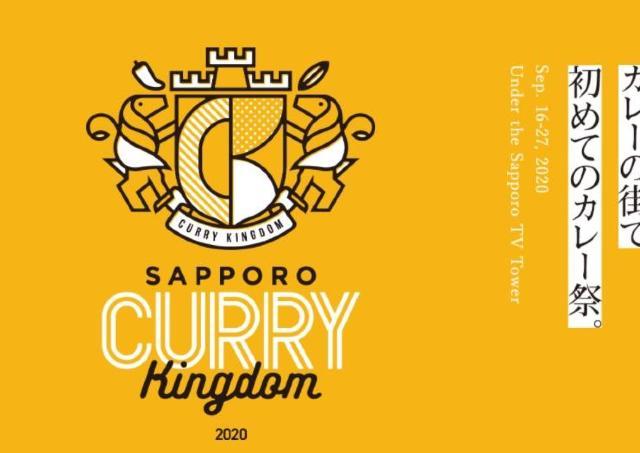 札幌の人気店が集結! カレーの祭典初開催