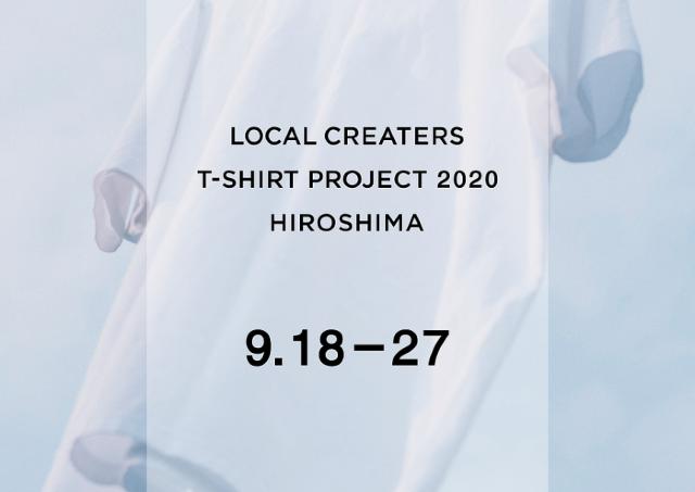 計200種類!デザインの力で広島を元気にする「Tシャツ展」