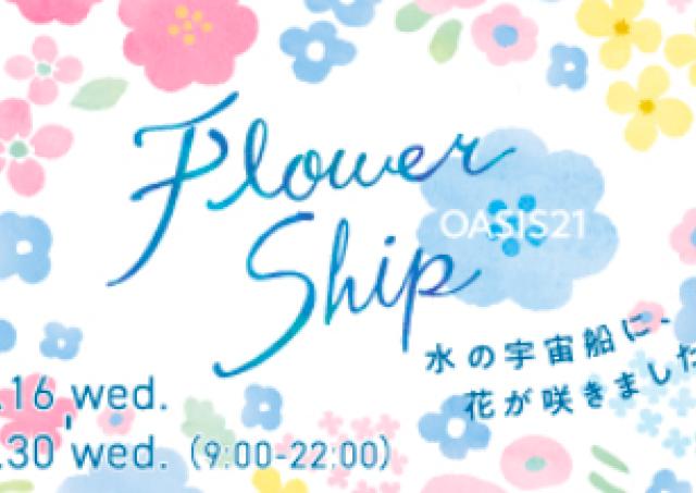オアシス21の水の宇宙船に花が咲く。夜にはライトアップも!