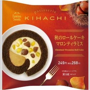 KIHACHI監修スイーツがファミマで買える! ロールケーキもフレトーも絶対食べなきゃ。
