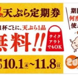 天ぷら1品が何度でも無料! 使えば使うほどお得なはなまるうどん「定期券」発売