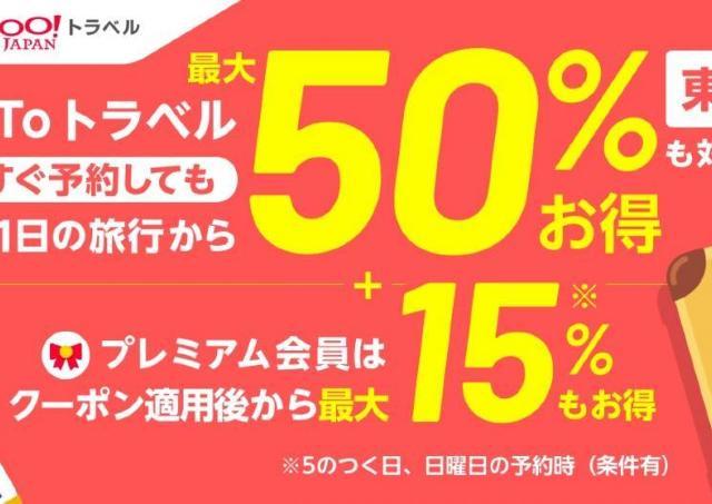 最大50%+15%お得! 「Yahoo!トラベル」で東京発着プランの販売開始