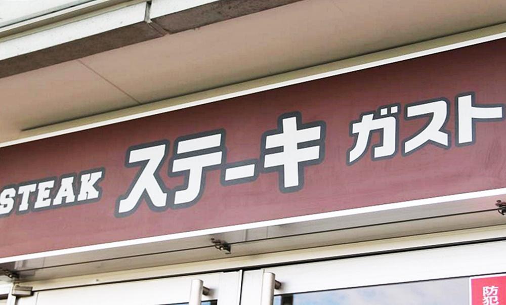 食べ放題が599円だって!? ステーキガストの平日ランチが最強。