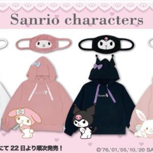 サンリオの耳付きパーカーとマスク可愛すぎ~! アベイル行かなきゃ。