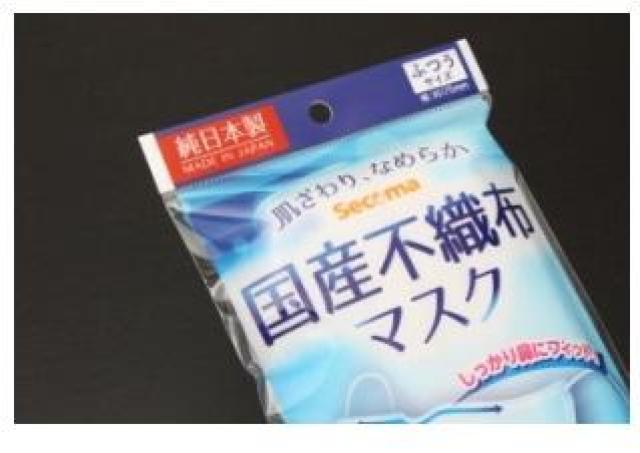 セコマが純日本製の「不織布マスク」発売 7枚入り258円から