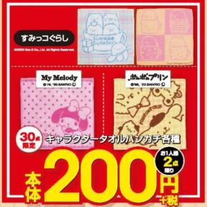 ディズニーのポケッタブルリュック&バッグが700円! しまむら行かなきゃ。