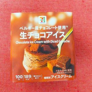 セブン行くしか。発売のたびに話題になる「生チョコごろごろアイス」再登場!