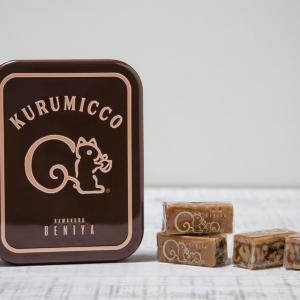 リスくんのクッキー缶が可愛い。クルミッ子の新商品、食べ終わったあとも幸せが続くよ。