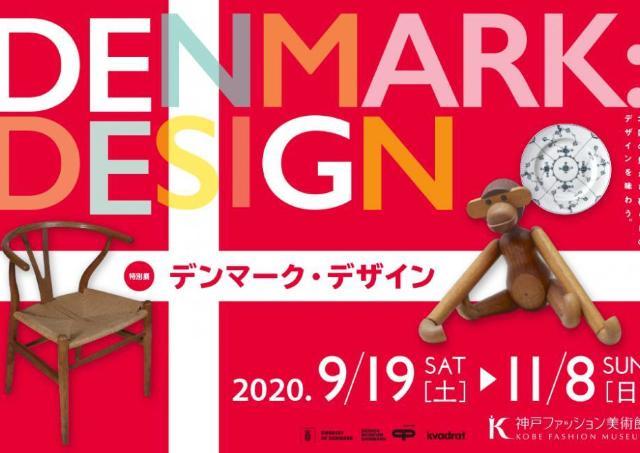 デンマークのデザイン史を辿る特別展