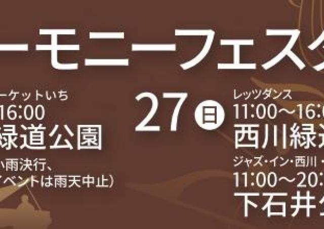 有機マーケットやグルメ屋台...岡山の人気イベント今年も