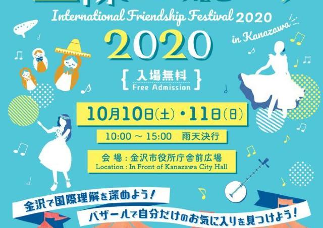 北陸最大級! 金沢で国際交流イベント開催