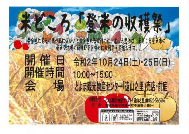 とれたての新米や新鮮野菜が並ぶ秋の収穫祭
