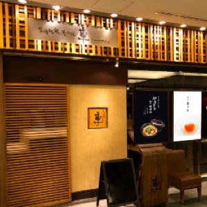 宮崎地鶏専門店がリニューアル 東京・丸の内