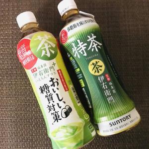 ファミマで伊右衛門1本買うと「特茶」が無料!! 神キャンペーン中。