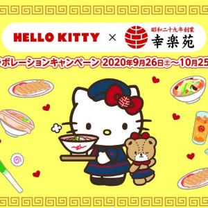 幸楽苑×キティのコラボグッズは売り切れ必至! 醤油皿が激カワ