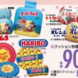買うしか! アベイルの「お菓子クッション」可愛すぎだからちょっと見て。