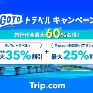 「Trip.com」は旅行代金が最大60%お得! 日帰りプランも充実してるよ。