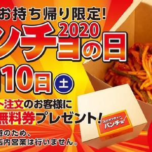 次回使えるパスタ「一皿無料券」がもらえる! 10日は迷わずパンチョへ行くべし。