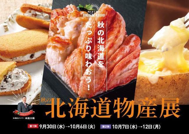 牡丹海老、4大蟹、十勝和牛...北海道の秋の味覚が目白押し!