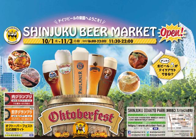 ドイツの樽生ビールを楽しめる「新宿ビアマーケット」