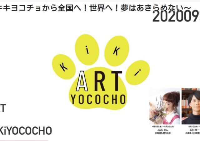 北海道に元気を。 熱い思いで描き上げるライブアートイベント
