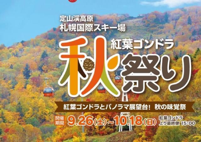 紅葉の絶景と秋の味覚が同時に楽しめる秋祭り