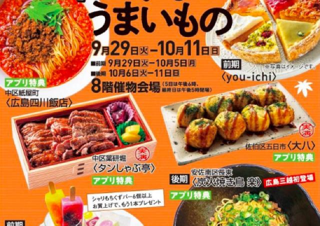 広島の「いいもの」「うまいもの」を食べて、広島を元気にしよう!
