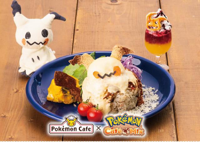 「Pokemon Cafe Mix」の料理を再現したメニューが目の前に登場