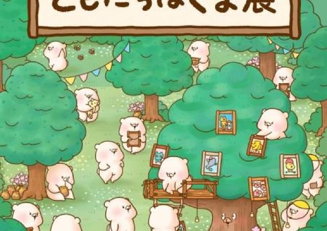 仙台ロフトでLINEスタンプ「ともだちはくま」展開催中