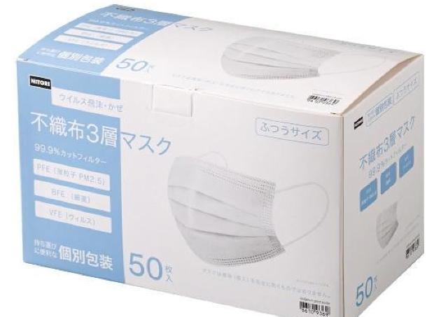 ニトリの「個包装」箱マスクさらにお得に! 50枚入り1200円