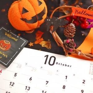 【10月の運勢】牡羊座は「出会い運」好調、蠍座は「心配の種」が消える予感