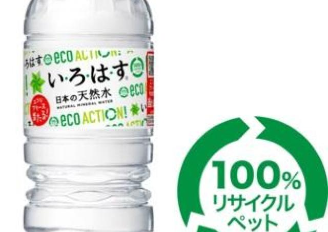 10月2日はユニクロへ! 「い・ろ・は・す天然水」もらえるよ~!