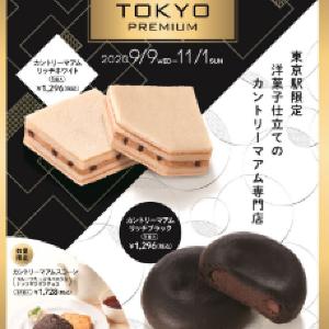 カントリーマアム専門店が期間限定で東京駅に登場