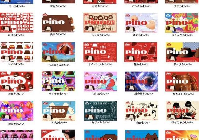 ピノの「かわいい」パッケージ全50種イッキ見せ! お気に入り見つかるかな?