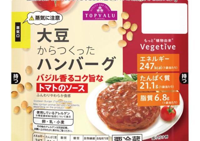 イオンの「大豆ハンバーグ」、食べてみたい! レンチンOKなのもよき。