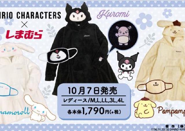 ワンピ&マスクセットで1790円! しまむらのサンリオ新商品が激カワ。