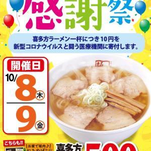 2日間は「喜多方ラーメン」が500円! 1杯につき10円をコロナ医療に寄付